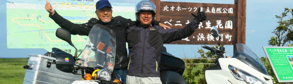風走記 日本一周編